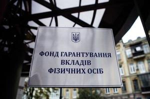 Фонд гарантування вкладів попередив про шахрайські дії