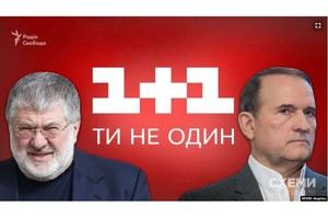 Медведчук став співвласником телеканалів «1+1» і «2+2» - «Схеми»