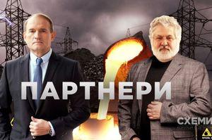 Медведчука та Коломойського, окрім каналів, пов'язують металургія, енергетика та логістичний бізнес – «Схеми»