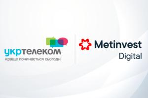 «Укртелеком» и «Метинвест Диджитал» внедрят облачные сервисы для пользователей «Укртелекома»