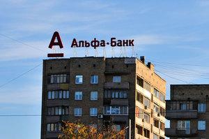 Альфа-Банк надасть $30 млн кредиту «Укргазвидобування»