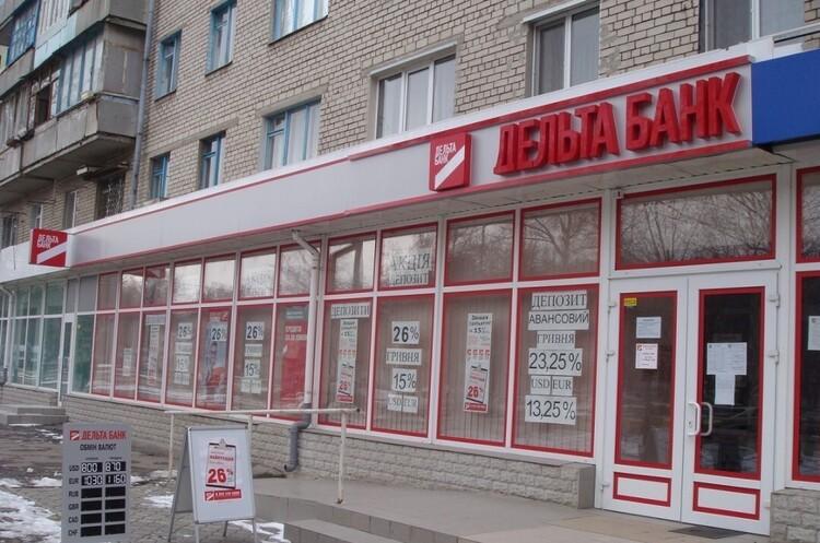 Фонд гарантування вкладів продав кредити «Дельта банку»