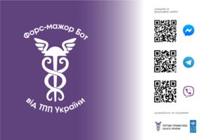 В Україні запустили чат-бота, що допоможе українським бізнесам у подоланні наслідків кризи COVID-19