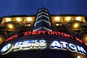 Альфа-Банк Україна відкрив Енергоатому кредитну лінію на $50 млн