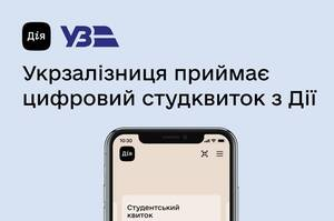 «Укрзалізниця» почала приймати цифровий студентський квиток з додатка «Дія»