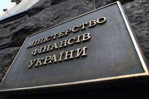 Мінфін продав облігацій на суму 312,9 млн грн