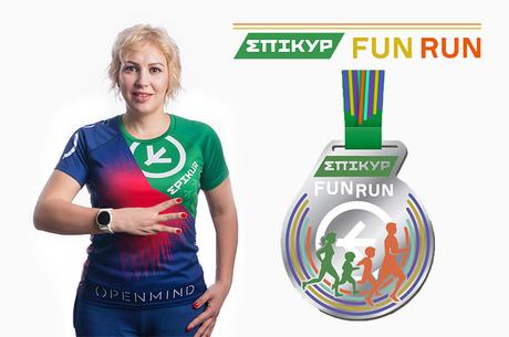 EPIKUR FUN RUN – онлайн забег для всех, кто любит бег