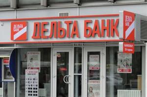 Фонд гарантування виставляє на продаж приміщення головного офісу «Дельта Банку» в Києві