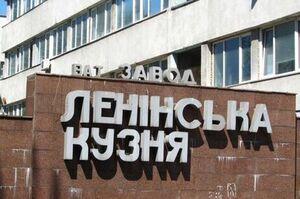 «Справу Ленінської кузні» проти Порошенка закрили