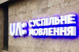 «Суспільне» сплатило борг перед Euronews