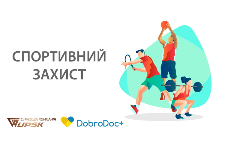 «Спортивний захист»: ДоброДок+ та UPSK заявили про новий підхід до страхування спортсменів