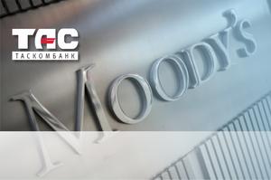 Международное рейтинговое агентство Moody`s впервые присвоило рейтинг АО «ТАСКОМБАНК»