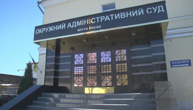 Громадські організації вимагають від Зеленського ліквідувати Окружний адміністративний суд