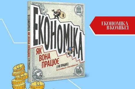 Від простого до складного: про економіку у малюнках
