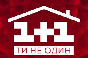 «1+1» припиняє співпрацю з компанією «Ланет» з 1 серпня