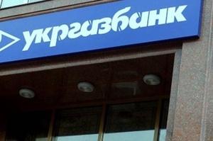 Кабмін замінив свого представника в наглядовій раді «Укргазбанку»