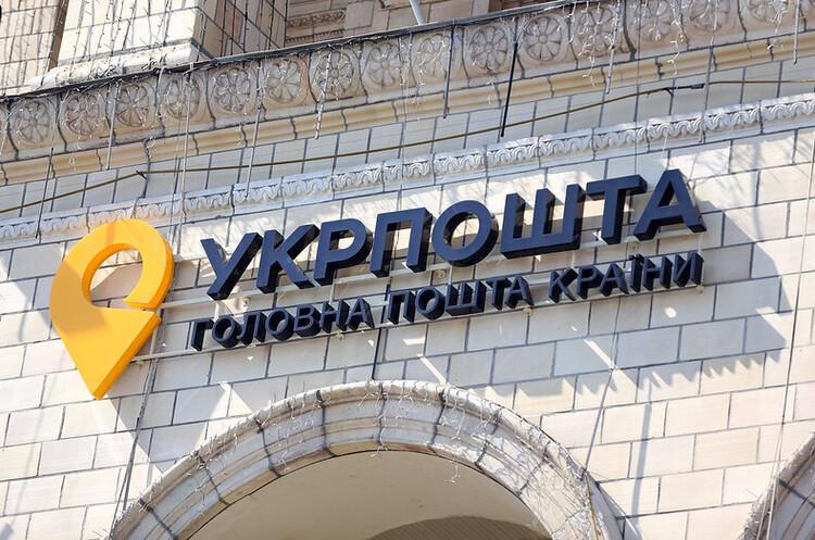«Укрпошта» заробила 42 мільйони гривень за пів року