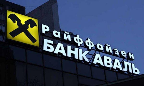 «Райффайзен банк Аваль» планує направити на виплату дивідендів 90% прибутку