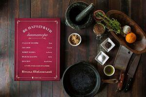 Пекельна кухня: як готували для найжорстокіших людей світу