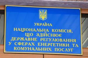 Суд відкрив провадження у справі щодо некомпетентності Нацкомісії з тарифів