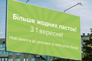 З 1 вересня запрацюють нові вимоги до реклами та сайтів банків - НБУ