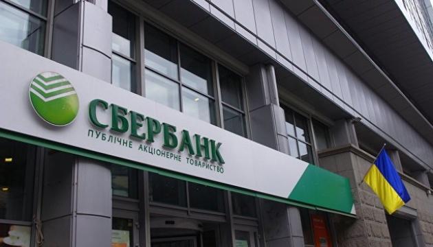 «Ощадбанк» виграв у «Сбербанку РФ» суд за торговельну марку «СБЕРБАНК»