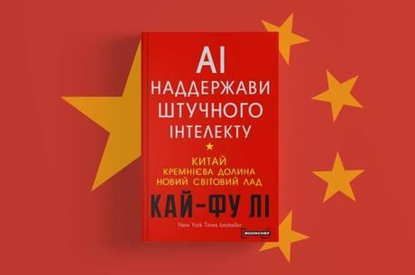 «Made in China» більше не тригер: чому варто читати книгу «Наддержави штучного інтелекту»