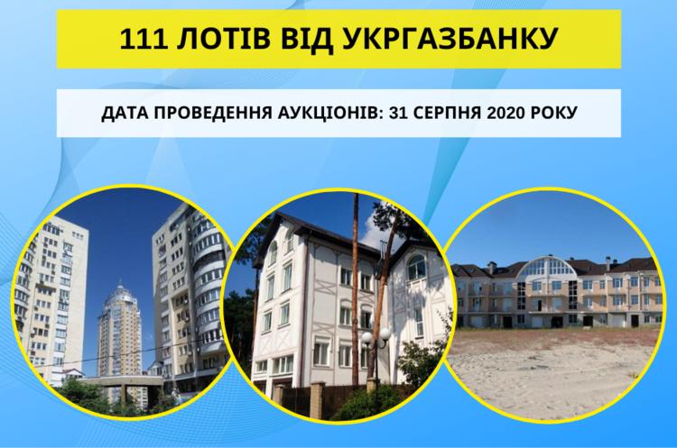 «Укргазбанк» продає на СЕТАМ пул активів на 500 млн грн