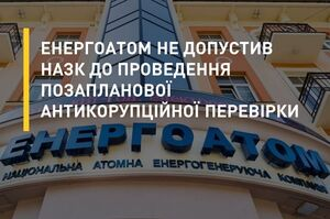 «Енергоатом» не допустив НАЗК до проведення позапланової антикорупційної перевірки