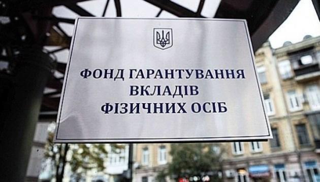 У ФГВФО пояснили, коли виплачуватимуть гроші вкладникам банку «Аркада»