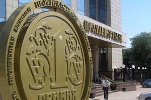 «Промінвестбанк» відсудив $44 млн у компанії Григоришина