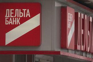 Фонд гарантування продав пул активів «Дельта Банку» на 20 млрд грн