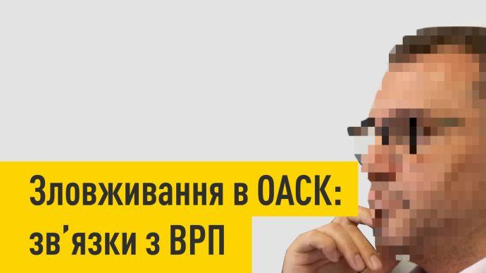 НАБУ перед засіданням по судді Вовку представило докази його зв'язків із ВРП