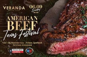 Техасский мясной фестиваль на Veranda on the river