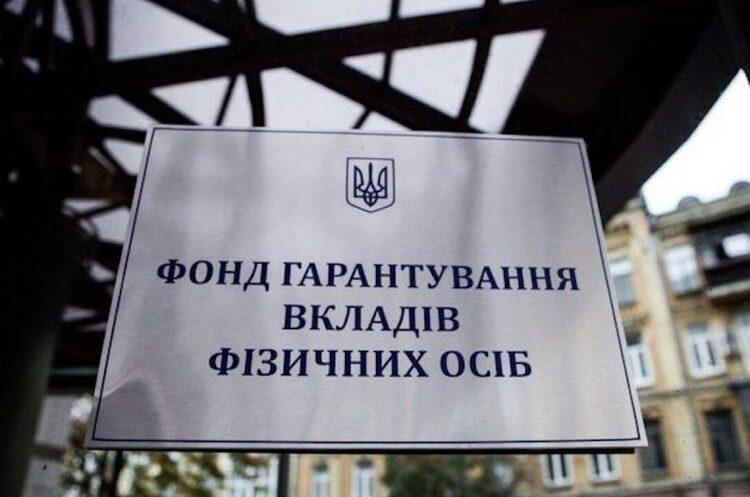 Рада з фінансової стабільності схвалила механізм реструктуризації боргів ФГВФО