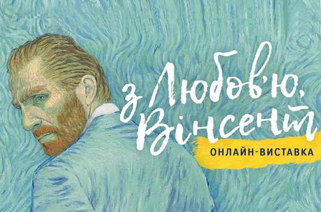 В Україні стартує онлайн-виставка, створена за мотивами фільму «З любов'ю, Вінсент»