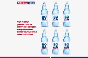 AB InBev Efes Украина передала 10 400 упаковок питьевой воды учебным заведениям на Востоке Украины