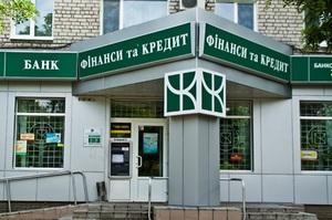 ФГВФО продає кредитний портфель «Банку Фінанси та кредит»