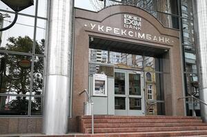 Укрексімбанк отримав ще 515 млн грн рефінансування