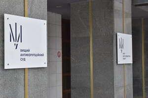 Антикорупційний суд присудив узяти під варту помічника депутата від «Слуги народу»