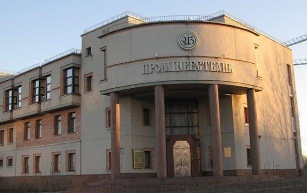 Мін'юст виграв у російського «ВЕБ.РФ» суд про продаж Промінвестбанку