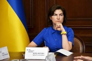 Венедіктова підписала підозру нардепу Юрченку – джерела