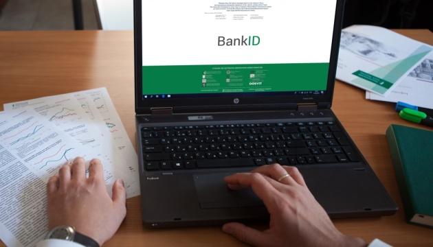 Українські банки заробили на BankID 1 мільйон гривень  за 2 місяці