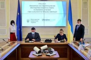Міненерго підписало меморандум з Ukraine Invest для залучення інвестицій