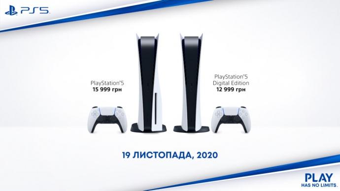 Ціни на Sony PlayStation 5 в Україні виявились найменшими в Європі