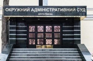 «Голос» вимагає ліквідувати Окружний адмінсуд Києва