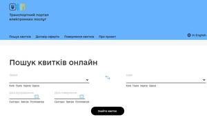 У Києві почали продавати єдиний електронний квиток для поїздів та громадського транспорту
