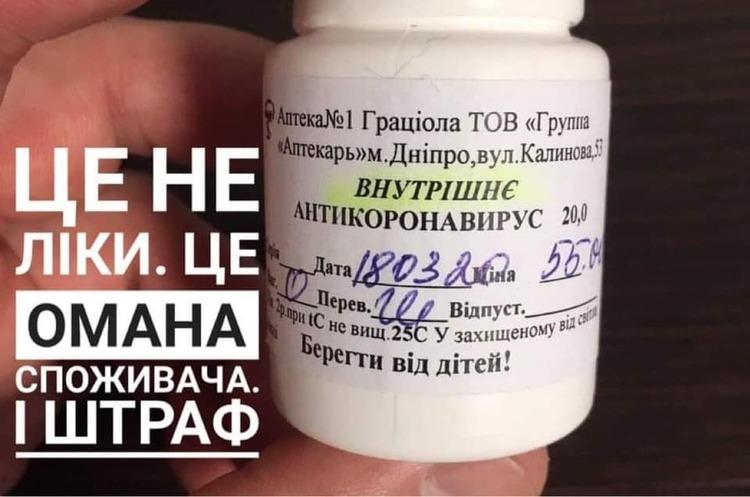АМКУ оштрафував на 30 000 виробника «фейкових» ліків від коронавірусу