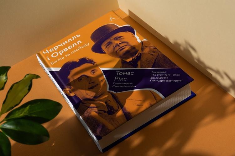 Різна схожість: чому варто читати книжку «Черчилль і Орвелл»?