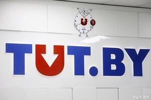 Влада Білорусі відібрала у видання TUT.BY статус ЗМІ